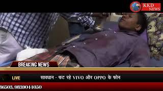 फट रहे हैं VIVO और OPPO के फोन-  देखे वीडियो || KKD NEWS