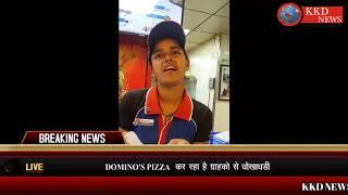 DOMINO 's Pizza कर रहा है ग्राहकों से धोकाधड़ी - देखें वीडियो || KKD NEWS