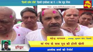Haridwar news/ मुल्तान जोत महोत्सव , गंगा मैया से खेली दूध की होली / delhi darpan tv  news