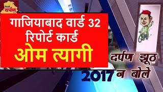 दर्पण झूठ ना बोले || MCG Election 2017 || Ward 32 || Om Tyagi || Congress Counselor