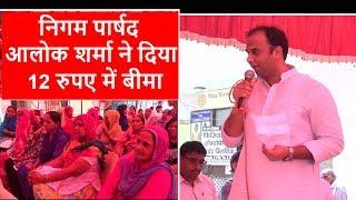 Delhi Rohini News/12 रुपए में बीमा,  रोहिणी में बीजेपी का रक्षाबंधन पर तोहफा।  Delhi darpan tv