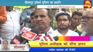 Seelampur  News - सीलम पर रेहड़ी पटरी वालों ने पुलिस को दिया ज्ञापन || Delhi Darpan TV