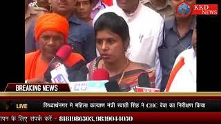 सिद्धार्थनगर में महिला कल्याण मंत्री स्वाति सिंह ने CHC बेवा का निरिक्षण किया