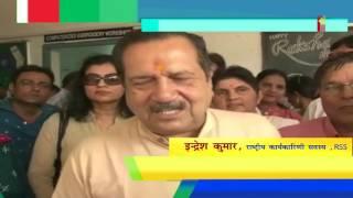 Gurugram News : RSS's Indresh Kumar celebrates Rakshabandhan with Deaf and Mute children