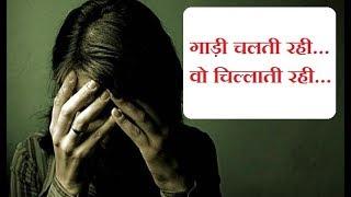 Rohini News - चलती गाड़ी में लड़की से कर रहे थे बलात्कार, लड़की ने चिल्लाकर बचाई जान || Delhi Darpan