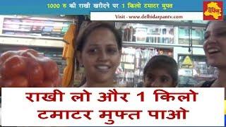 Ghaziabad News - 1000 रुपये की राखी लो और 1 किलो टमाटर मुफ्त पाओ || Delhi Darpan Tv ||