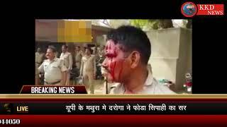 Yogi Adityanath ke सरकार me यूपी के मथुरा में दरोगा ने फोड़ा सिपाही का सिर || देखें वीडियो