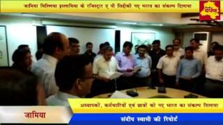 JAMIA Millia Islamia News : रजिस्ट्रार ने दिलाया नये भारत का संकल्प    Delhi Darpan TV
