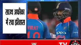 SAvsIND: आखिरी वनडे में 8 विकेट से जीत दर्ज कर टीम इंडिया ने साउथ अफ्रीका में रचा इतिहास