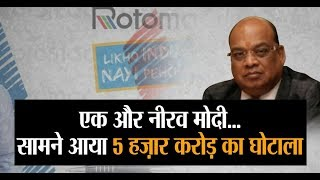 Rotomac owner Vikram Kothari absonding after taking loan of 5 thousand crore from nationalized banks