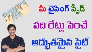 Unknown Secret Website That makes your Typing 10 times Fast Telugu