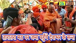 योगगुरु बाबा रामदेव पहुंचे तारातरा मठ बाड़मेर,भव्य स्वागत