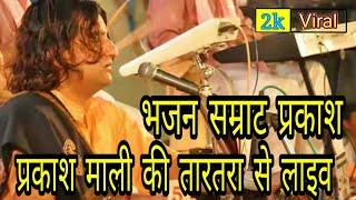 तारातरा बाड़मेर में प्रकाश माली के द्वारा शानदार भजनों की प्रस्तुति,गूँज उठा पांडाल
