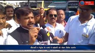 GST व पेट्रोल के दामों में बढ़ोतरी को लेकर किया विरोध प्रदर्शन    KKD NEWS