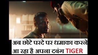 Tiger Zinda Hai Premiere On TV