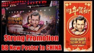 Bajrangi Bhaijaan New Poster Release In CHINA I