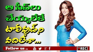 Actress Ileana D'Cruz Shocking Comments On Tollywood directors |rectv india