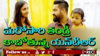 Jr NTR Wife Pregnant Again  | NTR To Turn Father For The Second Time | rectv india