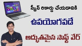 Best Free screen recording Software For youtuber Telugu