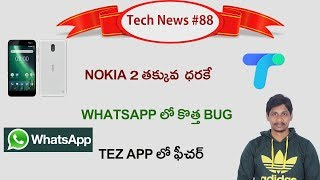 Telugu Tech News # 88- new feature in tez app tricks , Whatsapp Bug, Nokia 2