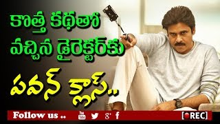 pawan kalyan serious class to director harish shankar |rectv india