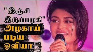 Oviya singing inji iduppazhagi song