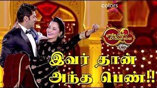 Enga Veetu Maapillai Episode 1 - ஆர்யாவின் மனம் கவர்ந்த பெண்!!
