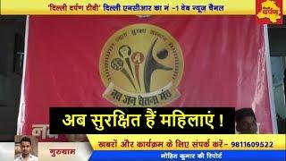 Gurugram - सरकार के खिलाफ उठी आवाज | सामाजिक न्याय, बढते अपराध के खिलाफ नव जनचेतना मंच मोर्चे का गठन