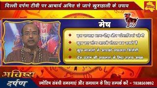 Bhavishya Darpan | आचार्य अमित। साप्ताहिक भविष्य 19 - 25 फरवरी 2018 | weekly horoscope