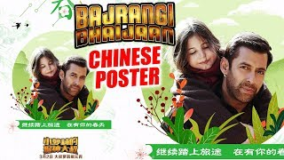 CHINA Releases Bajrangi Bhaijaan NEW Poster - Bajrangi Bhaijaan In CHINA | Salman Khan