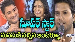 Mahesh Babu Interview Funny | Manasuku Nachindi Movie Team | Manjula Ghattamaneni | Sundeep Kishan
