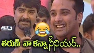 Hero Srikanth Funny Satire on Tarun | Tollywood News | Film News Latest | Top Telugu TV