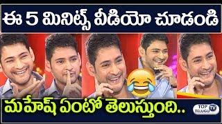 Mahesh Babu Hilarious sense of humour | Mahesh Babu Jokes | Mahesh Babu Funny Satires | TopTeluguTV
