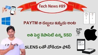 Telugu Tech News # 89- Paytm,Nokia 8 pro,IOS Bug,Samsung s9,essential
