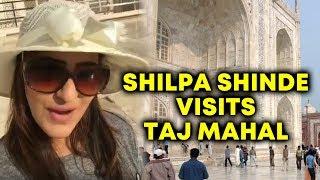 Gorgeous Shilpa Shinde VISITS Taj Mahal In Agra - Watch Video | Bigg Boss 11 Winner