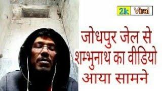 जेल जाने के बाद शम्भु नाथ रेगर का पहला वीडियो,कहा यह मेरा आखिरी वीडियो हो सकता है