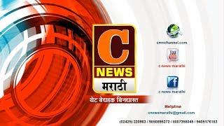 C NEWS MARATHI NEWS BULLETIN 19 FEB. 2018