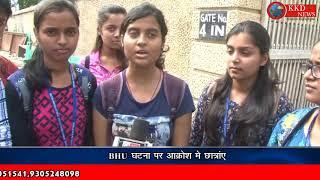 BHU घटना पर आक्रोश में छात्राए || KKD NEWS