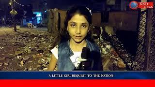 एक बच्ची की गुहार प्रधानमन्त्री और मुख्यमंत्री से   KKD NEWS