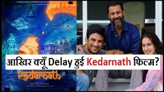 Why Kedarnath Movie Got Delay? Sushant Singh