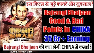 Bajrangi Bhaijaan Detail Analysis Of China Collection