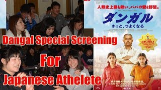 Dangal Special Screening For Japanese Athletes I