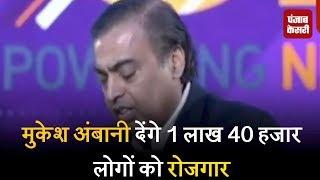 UP Investors Summit - Mukesh Ambani ने 1 लाख 40 हजार लोगों को रोजगार देने का किया वादा