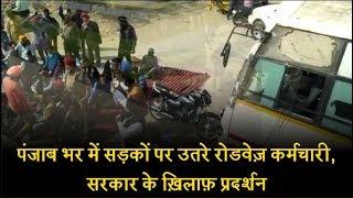 पंजाब भर में सड़कों पर उतरे रोडवेज़ कर्मचारी,सरकार के ख़िलाफ़ प्रदर्शन