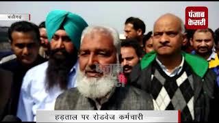 पंजाब रोडवेज कर्मचारियों ने सरकार के खिलाफ खोला मोर्चा