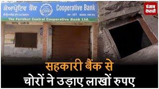 सहकारी बैंक से चोरों ने उड़ाए लाखों रुपए