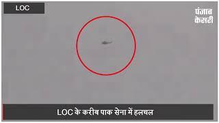 पाकिस्तान की नापाक हरकत, LOC के करीब उड़ाया हेलीकॉप्टर