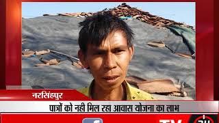 नरसिंहपुर  - पात्रों को नही मिल रहा आवास योजना का लाभ