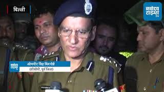 त्रिलोकपुरी - दो समुदायों में हुआ जबरदस्त पथराव, पुलिस बल तैनात