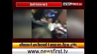 दिल्ली सचिवालय में भीड़ ने आप विधायकों को पीटा
